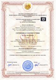 certif296.jpg