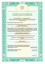 license_2014.jpg